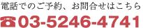 浅草の着物レンタル電話番号