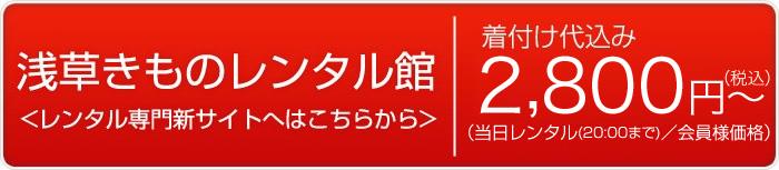 浅草きものレンタル館