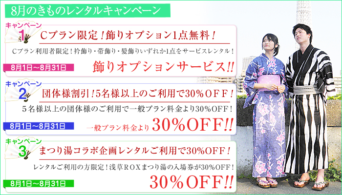浅草浴衣レンタルキャンペーン 8月限定